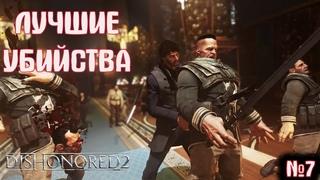 Dishonored 2 Пособие по Убийству Врагов   Лучшие Убийства   Лучшие Моменты №7