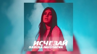 Sabina Mustaeva - Исчезай (Official Audio)