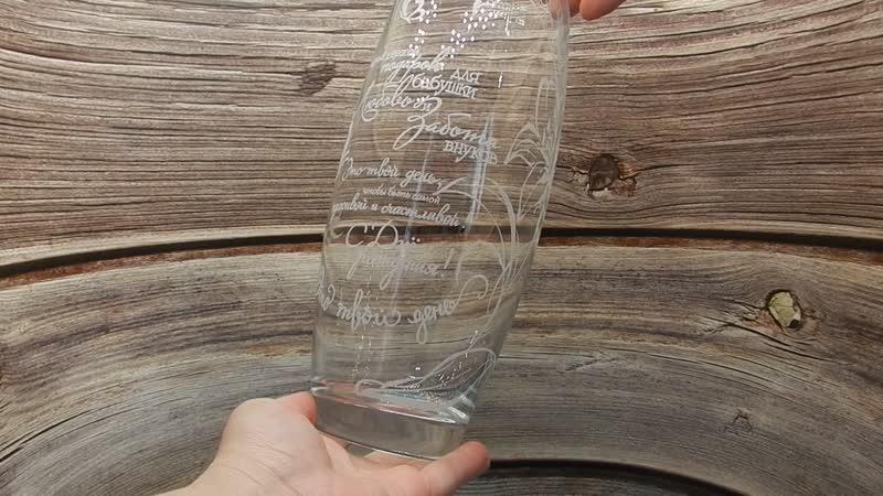 Ручная гравировка мастером gravitym на вазе Флора высотой 26 см Подарок на день рождение бабушке от Инны