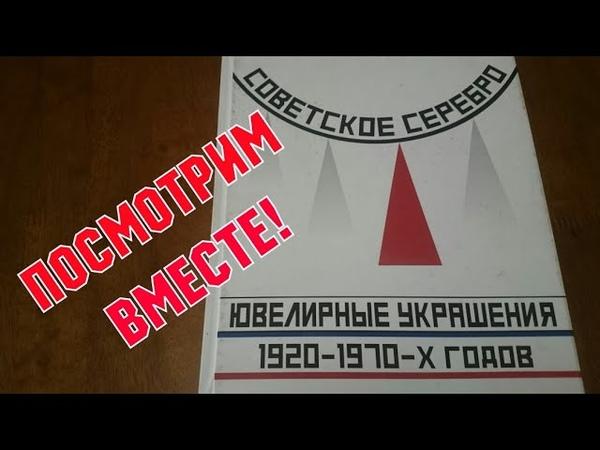 Каталог Советское серебро Ювелирные украшения 1920 1970х годов Украшения СССР Антиквариат