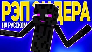 РЭП ЭНДЕРМЕНА - Майнкрафт Рэп Анимация (На Русском) | Enderman Rap Minecraft Song Animation RUS