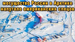 Увидев снимки из космоса генералы НАТО взвыли испустив вопль ужаса от военной мощи России в Арктике