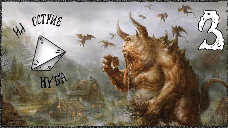 Shadow of the Demon Lord Ночь Ужасов Часть 3