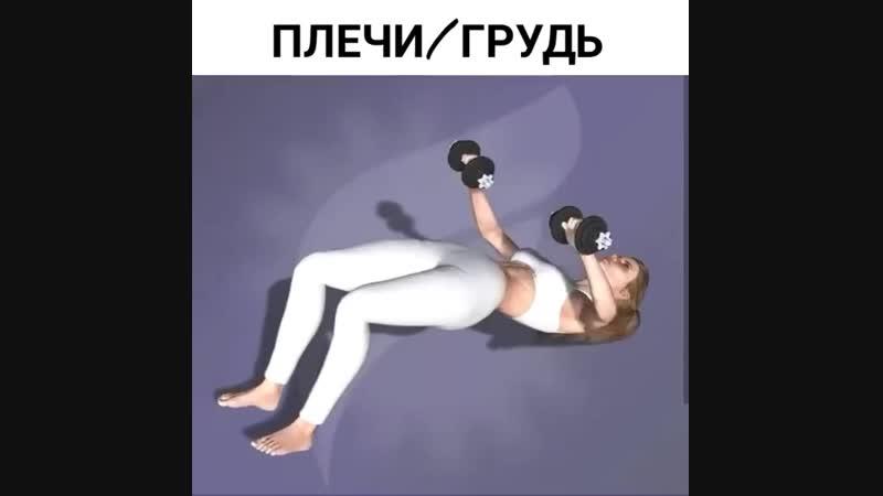 Упражнения для плеч и груди