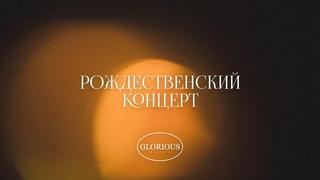 Різдвяний Концерт //  GLORIOUS BANDS // Рождественский концерт
