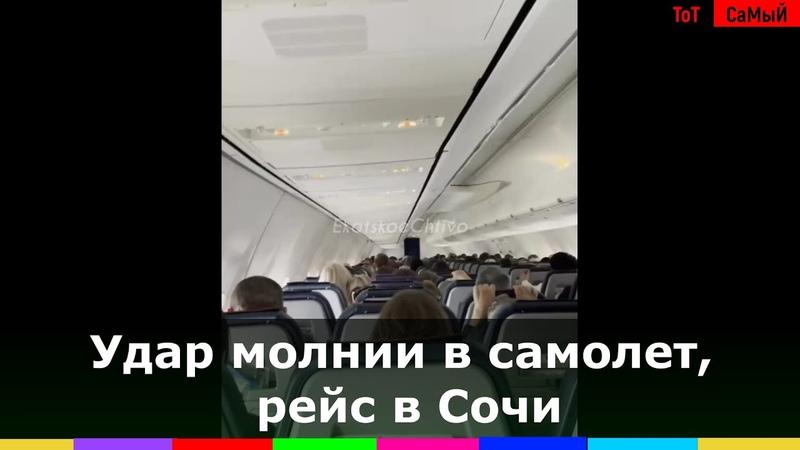 Удар молнии в самолет рейс в Сочи вчера пассажирам рейса ZF347 авиакомпании Azur Air было страшно