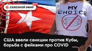 США против Кубы, Олимпиада с новыми видами спорта, законопроект против COVID-фейков