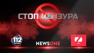 СТОП ЦЕНЗУРА 112 Украина, ZiK, NEWSONE   Stop censorship of 112 Ukraine, NEWSONE, ZiK