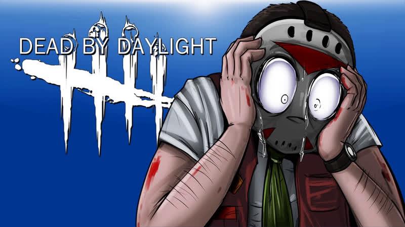 🔴 Dead by Daylight 🔴 ➡ Выживаем за Дуайта Фэйрфилд 💣Залетай сюда💥