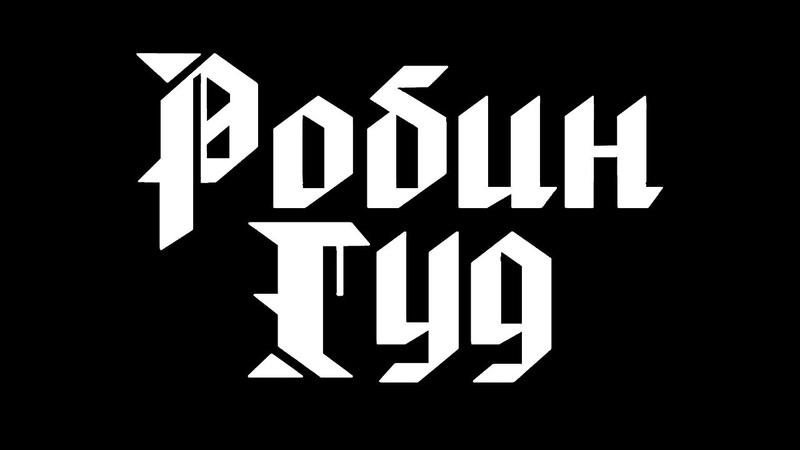 Робин Гуд ролик
