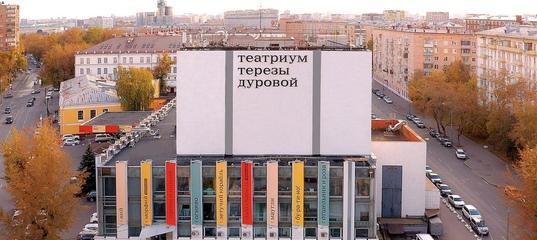 Театриум Терезы Дуровой | ВКонтакте