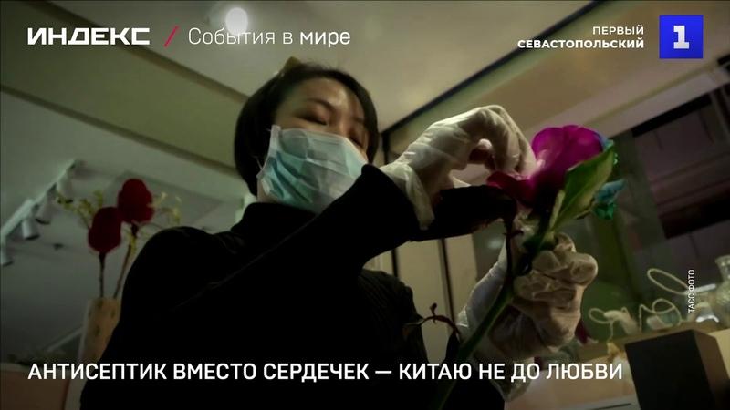 Антисептик вместо сердечек Китаю не до любви