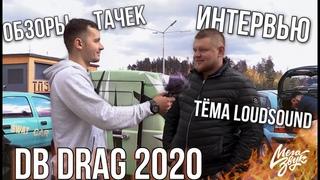 DBDRAG 2020 Екатеринбург / Интервью  Темой LOUDSOUND/ Обзор тачек / Громкие проекты