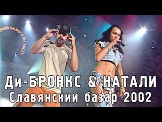 """Ди-Бронкс & Натали """"Беги от слез"""" (Славянский базар 2002)"""