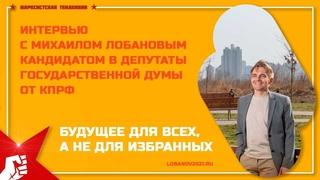 Интервью с Михаилом Лобановым