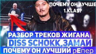 РОМА ЖИГАН - САМЫЙ ТЕХНИЧНЫЙ РЭПЕР В РОССИИ? ПОЧЕМУ ОН ЛУЧШЕ SCHOKK?