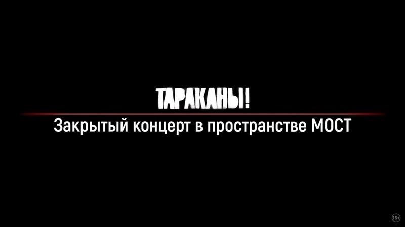 Тараканы Презентация альбома 15 И ничего кроме правды  Live inМ О С Т 31 01 2021 0