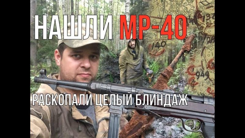 Выкопали блиндаж нашли редкий МР 40 Раскопки боевых позиций немцев