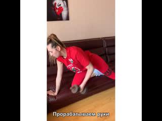 Тренировка в домашних условиях вместе с Локо