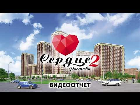 Ход строительства ЖК Сердце Ростова 2 от 05 08 2020 г