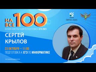 """""""На все 100"""" - онлайн-консультация по подготовке к ЕГЭ по информатике"""