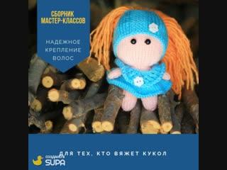 Сборник МК: крепление волос для куклы