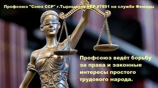 #Тырныауз:Комитет Народного Контроля раскрыл лживость прокуратуры и муниципалитета по обращениям