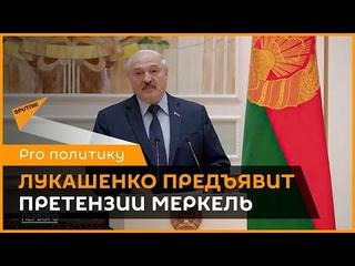 Лукашенко: после прошедшей антитеррористической операции мы предъявим претензии Меркель