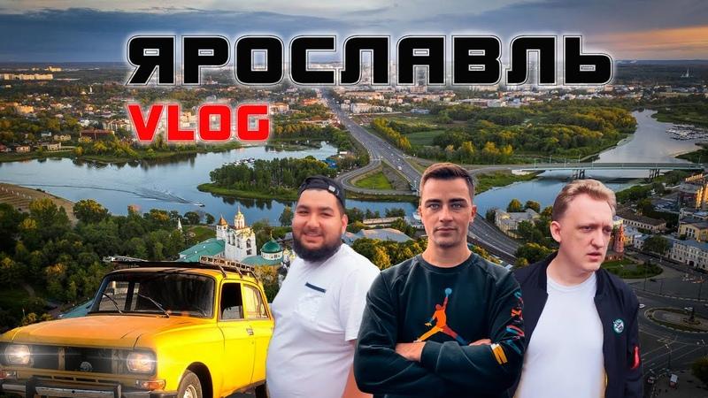 Сходка в Ярославе Варпач МС Палыч Великий Вася Жеваный крот