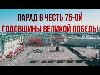 Парад в честь 75-ой годовщины Великой Победы