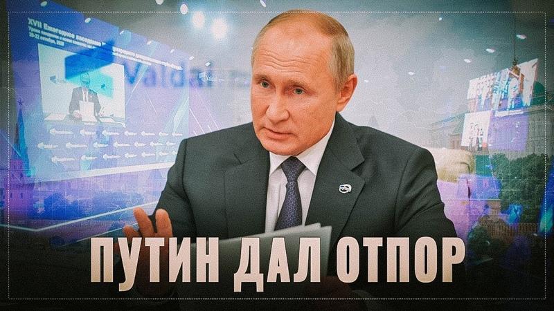 Путин расставил точки над i Здравый смысл против пропагандистской пурги