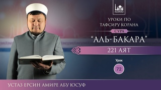 Тафсир Корана | 72 | Толкование Суры «Аль Бакара», аят 221 Ерсин Амире