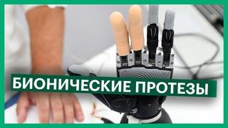 Руки-роботы: Как устроены бионические протезы?