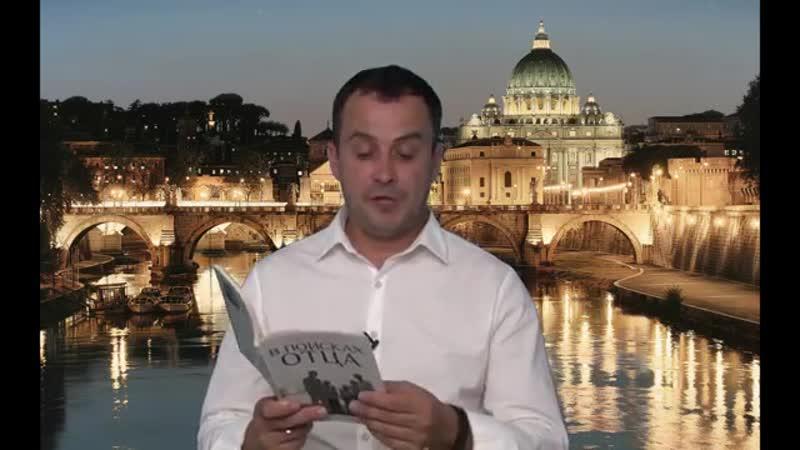 С Аделаджа В поисках отца Обзор книги