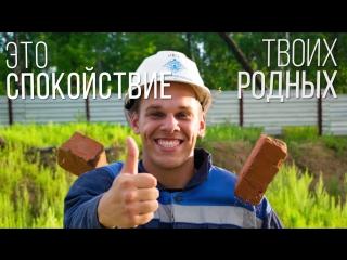 Промо ролик Охрана труда в РСО