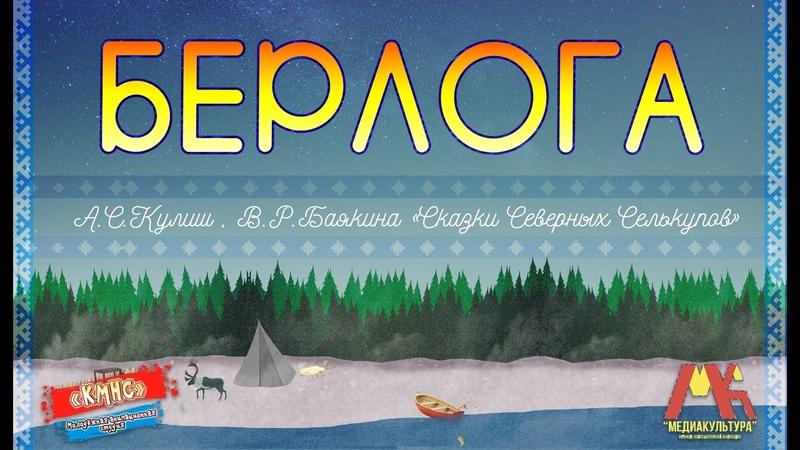 Мультфильм Берлога по мотивам сказок Северных Селькупов