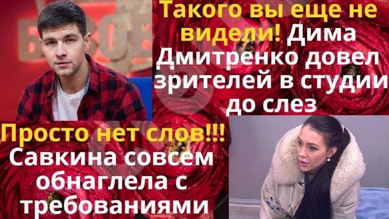 ДОМ 2 24 марта 2020. Дима Дмитренко довел зрителей в студии до слез. Новости дом 2