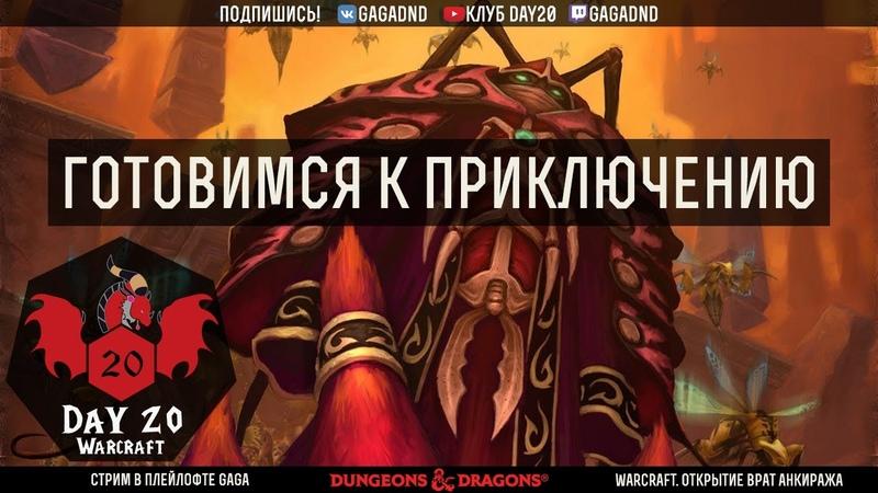 DD Warcraft - Открытие врат Анкиража