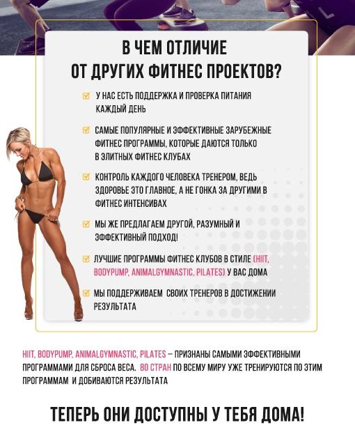 Сбросить лишний вес программа для тренировки