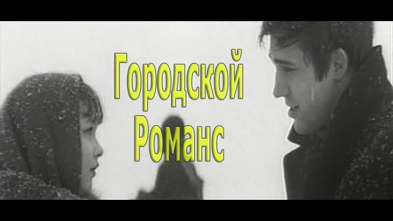 Городской романс 1970 Петр Тодоровский