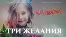 ВИКА СТАРИКОВА - ТРИ ЖЕЛАНИЯ ПРЕМЬЕРА КЛИПА 2019 VIKA STARIKOVA /THREE WISHES /VIDEO PREMIERE 2019