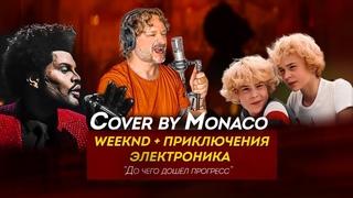 COVER by MONACO: THE WEEKND + ПРИКЛЮЧЕНИЯ ЭЛЕКТРОНИКА / «До чего дошел прогресс» /