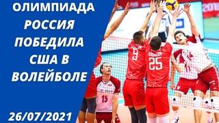 Олимпиада 2021 в Токио. Итоги олимпиады в волейболе, Россия - США