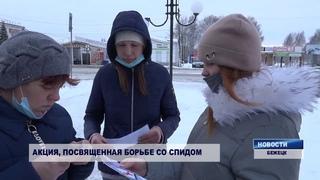 Волонтеры Бежецка приняли участие в акции, посвященной борьбе со СПИДом