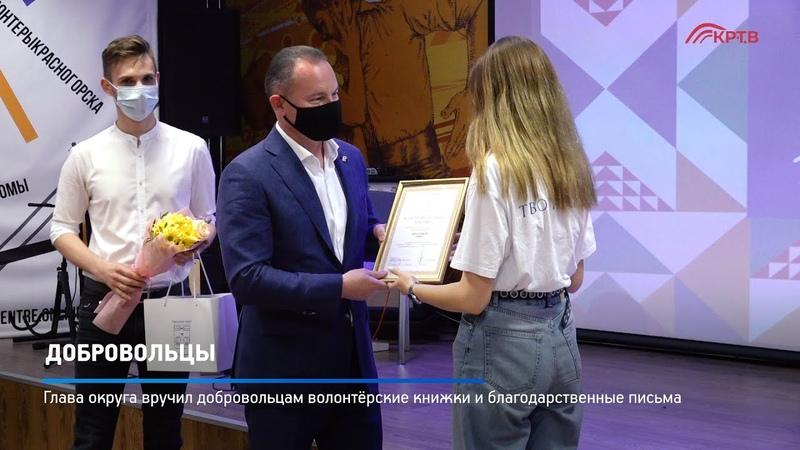 В МУ «Молодёжный центр» чествовали волонтёров Красногорска