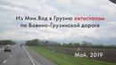 Россия-Грузия автостопом через Крестовый перевал