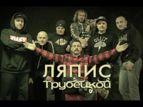 Ляпис Трубецкой 30 лучших песен