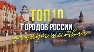 ТОП-10 городов России для путешествий: куда поехать отдыхать летом 2020. Дикая природа России