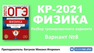 🔴 КР-2021 по физике в формате ОГЭ. Разбор варианта (вариант 8, Камзеева Е.Е., ФИПИ, 2021)