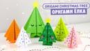 Оригами ЕЛКА из бумаги DIY Новый год Origami Paper Christmas tree